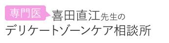 【医師監修】直江先生のデリケートゾーンお悩み相談所